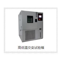 西安环科GDJ-100高低温交变试验箱