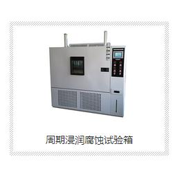 西安环科ZQFS-1200周期浸润腐蚀试验箱