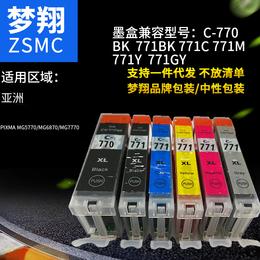 梦翔 兼容  佳能PGI-770 CLI-771 墨盒