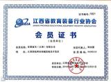 江西省教育装备行业协会