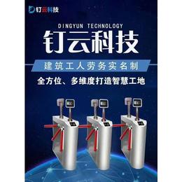 钉云科技助力河南省建设领域实行劳务用工实名制管理缩略图