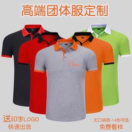 衣服定制t恤文化衫-logo工作服-t恤短袖-广告衫定做印字