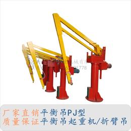 优质PJ040系列平衡吊移动式PJ系列平衡吊专业生产平衡吊