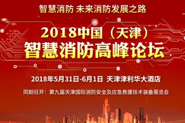 友发、君诚行业巨头亮相5月第九届天津消防展,展中国品牌实力!