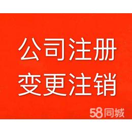 武汉公司注册0元起 代理记账200元起