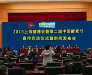 2019上海酵博会新闻发布会申城吹响号角,谱写酵素时代