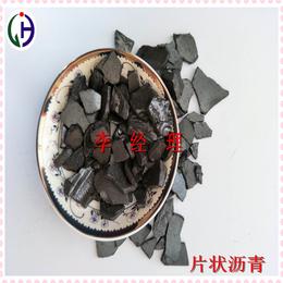 出售高温沥青 沥青片 用于防水 耐火 材料