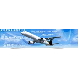 义乌到台湾航空物流或航空货运 加急件当天到