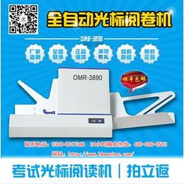 清丰县光标阅读机型号  涂卡ptpt9大奖娱乐光标阅读机