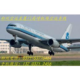 郑州空运到厦门高崎机场空运专线