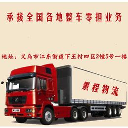 景程物流门到门服务、长途物流货运公司、义乌到淮北物流货运