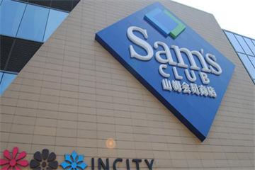山姆会员商店再度与达达-京东到家合作,将一小时达模式拓展到上海市场