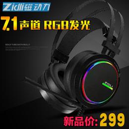磁动力ZH11 RGB灯光7.1游戏耳机