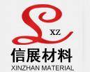 深圳市信展胶业材料有限公司