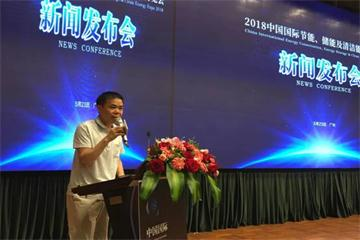 2018中国国际节能、储能及清洁能源博览会将于8月在广州举行