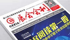 第74屆中國教育裝備展示會