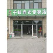 济南市章丘区明水千蚨寿衣店