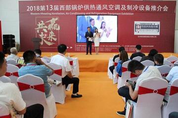 2018第十三届西部锅炉供热通风空调及制冷设备推介在西安举行