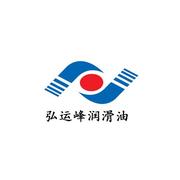 深圳市弘运峰润滑油有限公司
