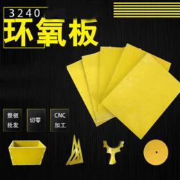 3240环氧板黄色环氧板 耐高温板绝缘阻燃板隔热板 厂家批发