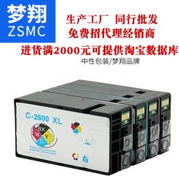 梦翔 适用佳能  墨盒PGI-2600 PGI-2600XL