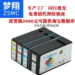 兼容佳能PGI2400 XL墨盒MB5340等打印机