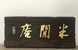 六如馆画廊厂家定制红木雕刻?#30340;?#29260;?#21494;?#32852;