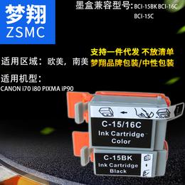 梦翔 适用于 佳能BCI-15BK BCI-16C墨盒