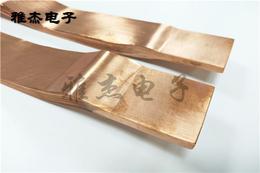 东莞市雅杰有限公司-铜箔软连接