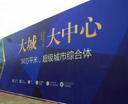 芜湖喷绘-合肥唯彩喷绘写真-户外墙体喷绘