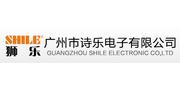 广州市诗乐电子有限公司