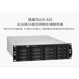 铁威马U16-420 企业级16盘位网络存储服务器
