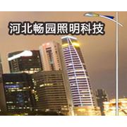 河北畅园照明科技有限公司