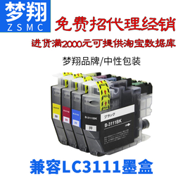 兼容兄弟brother LC3111BK C  M  Y墨盒