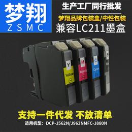梦翔 适用于兄弟brother LC211BK墨盒