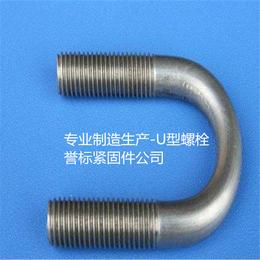 u型螺栓  不锈钢U型螺栓规格   U型丝制造商缩略图