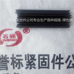 石标牌弹性销质量保障 Q6-Q300 65Mn弹簧销现货