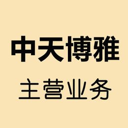 北京XX拍卖执照转让