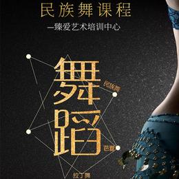 中国舞民族舞课程培训缩略图