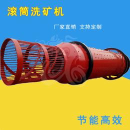 吉林滚筒洗矿机的安装 滚筒洗矿机供应商 巩义鑫龙矿山