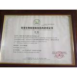 有害生物仿制服务机构资质证书