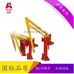 PJ系列030公斤平衡吊 小型电动平衡吊