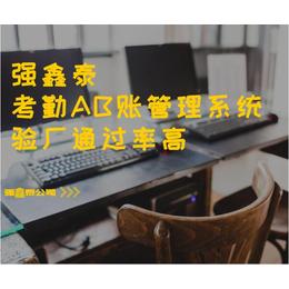 广东强鑫泰BSCI验厂系统自定义考勤报表随时调用导出没问题