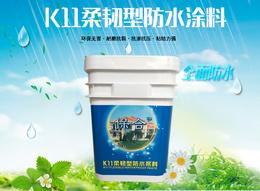 贵港K11柔韧型防水涂料价格 保合卫生间防水批发