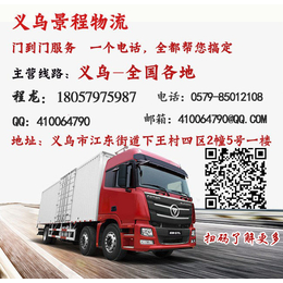 景程物流及时发货(图)_往返专线价格_义乌到徐州往返专线