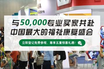CR Expo 2018参观预登记全面启动 金秋十月共襄康复福祉盛会