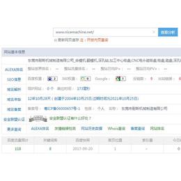 东莞网站优化关键词、沙田网站优化、商恩、百度标冠公司
