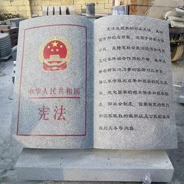 汉白玉书本石雕宪法党建共产党宣言书卷书型刻字雕塑