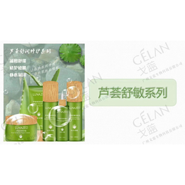 芦荟舒敏系列平安国际戈蓝为你OEMODM贴牌生产