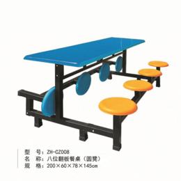 ZH-CZ008八位翻版餐桌